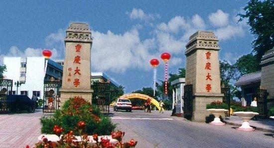 重庆大学网络教育