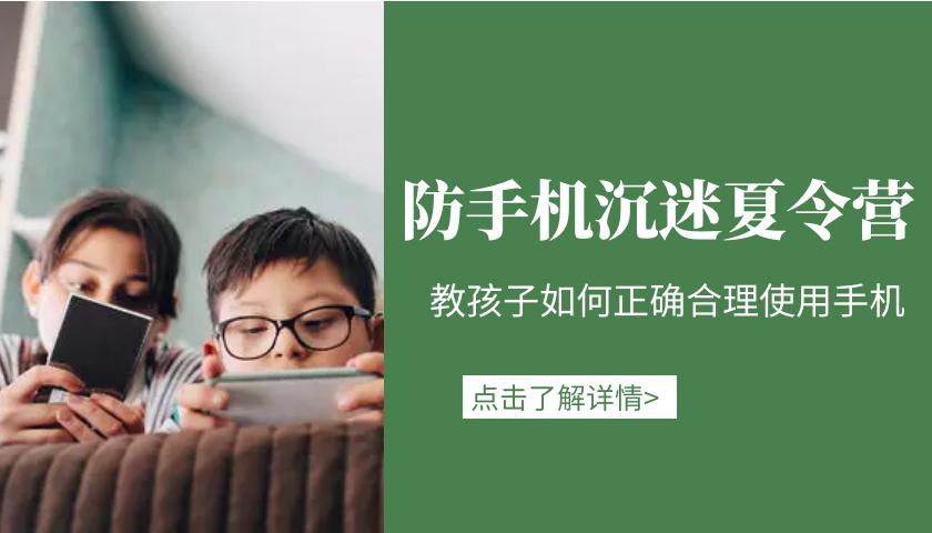 广州小精英防手机沉迷军事状元营(20天营)