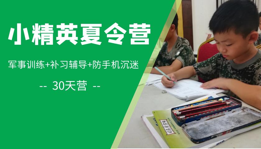 广州小精英防手机沉迷军事状元营(30天营)